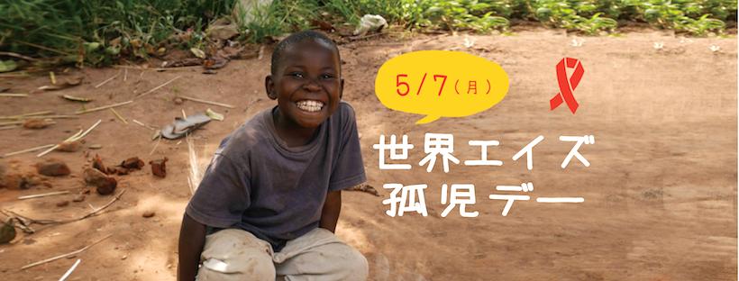 2018世界エイズ孤児デー